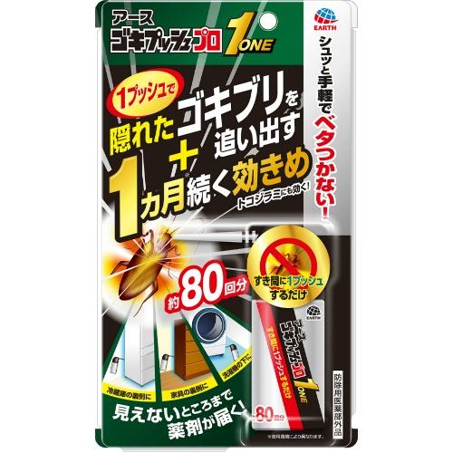 【送料無料・まとめ買い×018】アース製薬 ゴキプッシュプロ 1 80回分 20ml×018点セット(4901080012319)