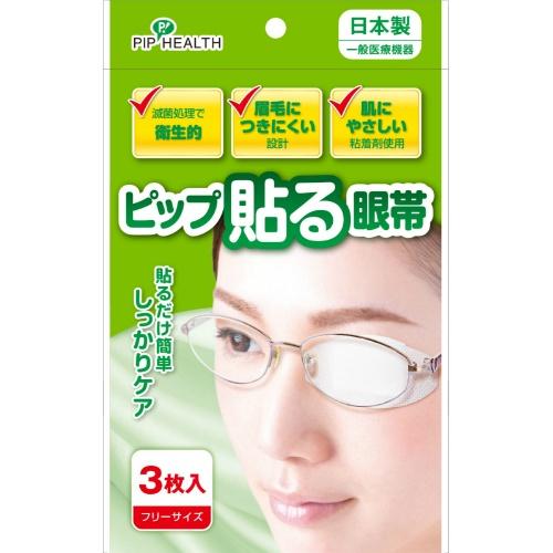 【送料込・まとめ買い×240】ピップ 貼る眼帯 3枚入×240点セット(4902522674058)