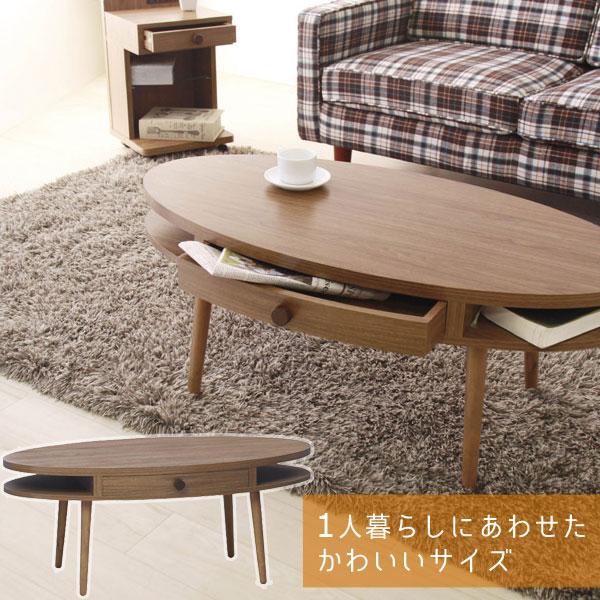 ◎【一年保証】【送料無料】一人暮らしに合わせたかわいいサイズ北欧風のデザインと使いやすさを追求alumシリーズ テーブル センターテーブル 楕円形テーブル アルム
