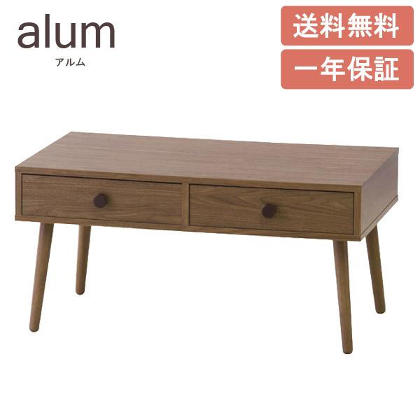 ◎【一年保証】【送料無料】一人暮らしに合わせたかわいいサイズ北欧風のデザインと使いやすさを追求alumシリーズ テーブル センターテーブル 角型テーブル アルム