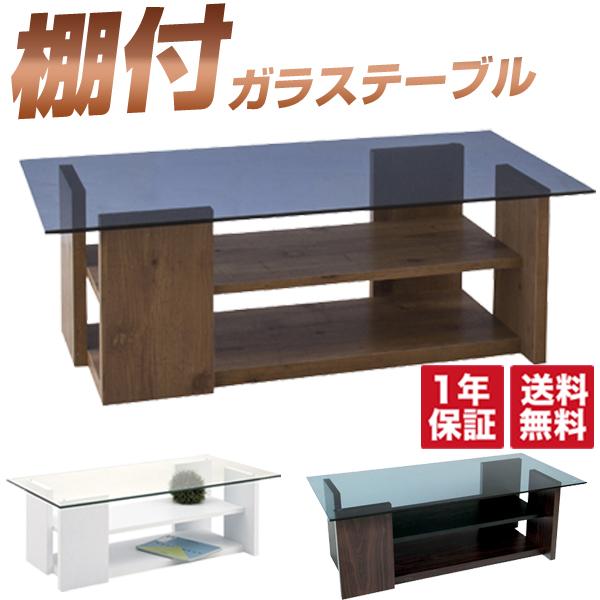一年保証 コーヒーテーブル テーブル ローテーブル サイドテーブル ガラステーブル ナイトテーブル リビングテーブル  棚付きグレーガラステーブル ORB 【オーブ】 耐荷重20kg SO-100 ※ホワイトはグレーガラスではありません