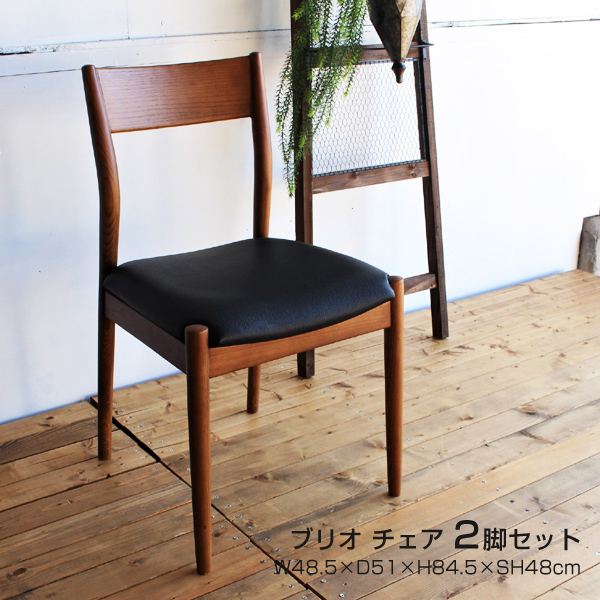 [ 送料無料 ] 一年保証 ダイニングチェア ブリオチェア イス 椅子 いす ブラウン 木目 レストラン オフィス カフェ ウレタン塗装 合皮 ナチュラル モダンブリオチェア 【2脚セット】