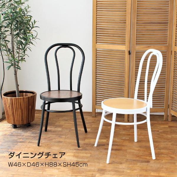 [ 送料無料 ] チェア 座面高さ45cm ダイニングチェア チェアー 椅子 いす イス スチール 木製 おしゃれ カフェ cafe ブラック ホワイトダイニングチェア【単品】