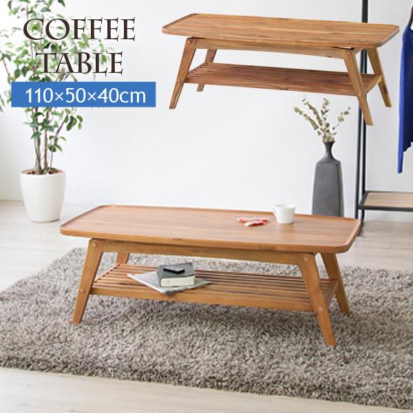 一年保証コーヒーテーブル ちゃぶ台 サイドテーブル センターテーブル リビングテーブル テーブル 木製 天然木 アカシア木目が美しいコーヒーテーブル