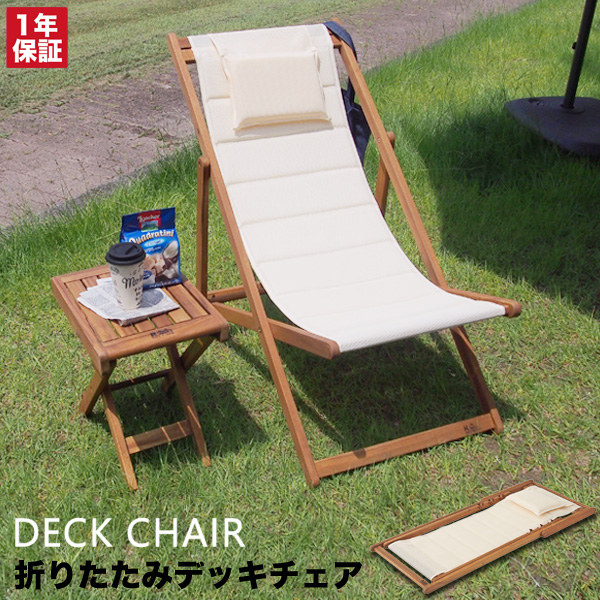 [ 送料無料 ] 一年保証フォールディングチェア 椅子 いす 木製 天然木 アカシア アウトドア ナチュラル ウッド【AZSPシリーズ】折りたたみデッキチェア【単品】【完成品】