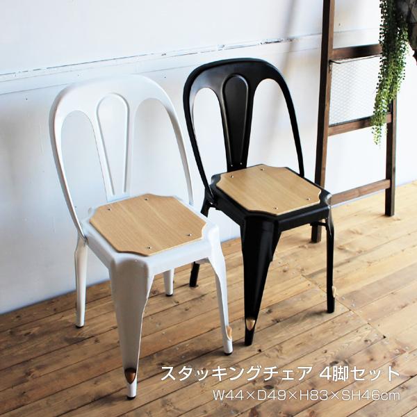 [ 送料無料 ] 一年保証 チェア 幅44cm 椅子 いす 食卓椅子 チェアー ダイニングチェアー カフェ バー シンプル モダン おしゃれ リビング ダイニング パーソナルチェア W44×D49×H83×SH46cm【同色4脚セット】
