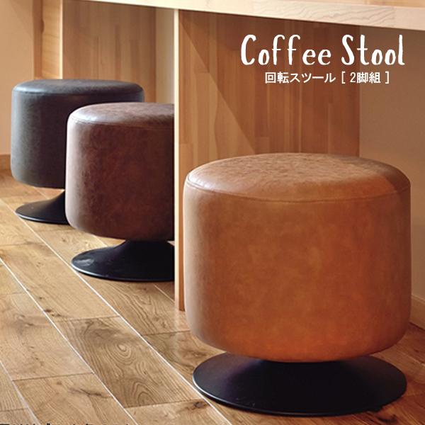 一年保証椅子 チェア ソフトレザー 回転式 360度 ラウンド スツール 狭い場所 オットマン 立ち上がりやすい リラックス コーヒー カフェ 40cm ◆回転スツール2個セット◆
