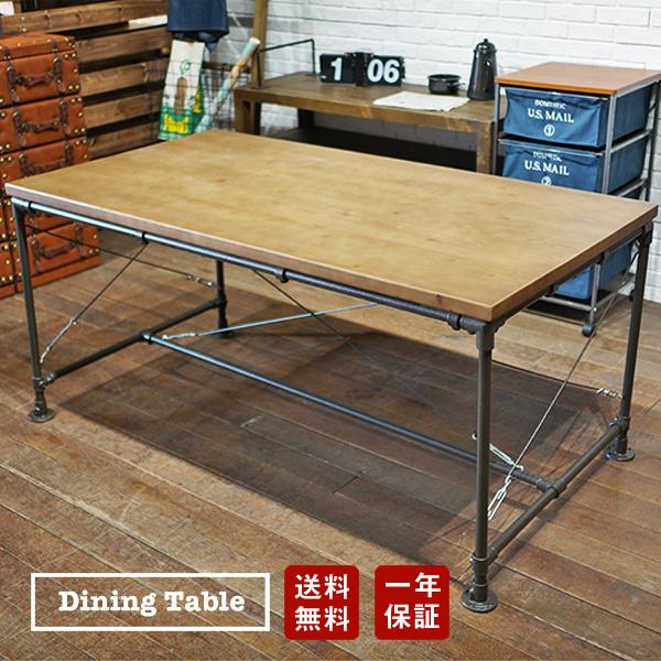 ダイニング ダイニングテーブル リビングダイニング テーブル単品 インダストリアルデザイン スチールパイプ【WPS-341】