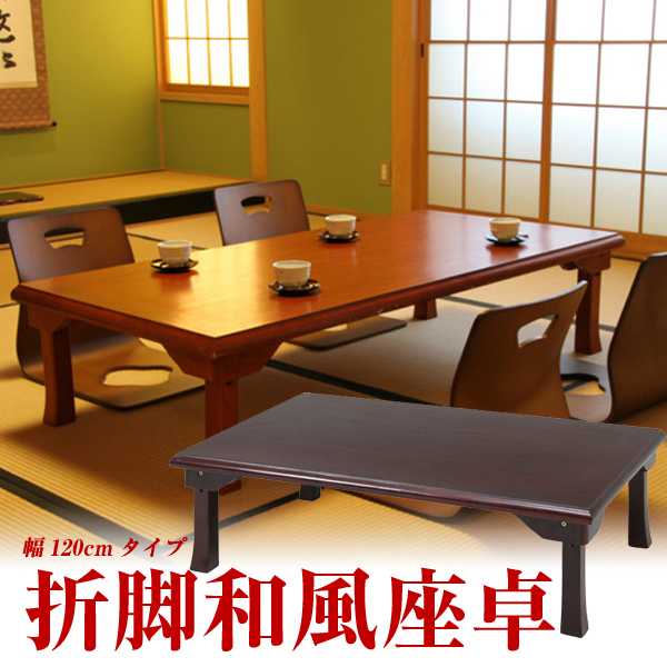 ◎【送料無料】折りたたみテーブル ローテーブル 折りたたみ 座卓 テーブル 和テーブル 長方形 和折脚和風座卓(額縁・幅120cmタイプ) 癒しの空間に。心落ち着く和風なテーブル。【smtb-ms】