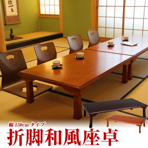 ◎【送料無料】折りたたみテーブル ローテーブル 折りたたみ 座卓 テーブル 和テーブル 長方形 和折脚和風座卓(額縁・幅150cmタイプ) 癒しの空間に。心落ち着く和風なテーブル。【smtb-ms】