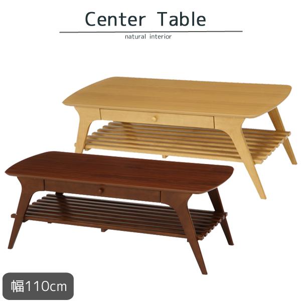 【送料無料】【一年保証】 テーブル ローテーブル ロー Table リビングテーブル センターテーブル 木製 木目調 ウッド 引き出し 収納 机 デスク 棚 ラック 引出 小物入れ ディスプレイ引出付センターテーブル アルブ NA/BR 幅110cm