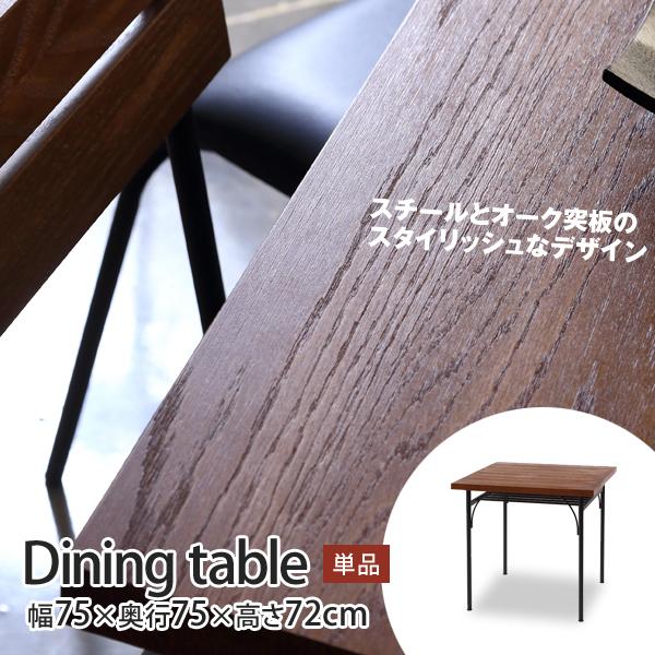 ◎【送料無料】【一年保証】テーブル 単品 テーブルダイニング リビングテーブル 食卓 ダイニング リビング 北欧 カフェ オーク スチール アイアン シンプル スタイリッシュスチールと木のシンプル且つスタイリッシュなダイニングテーブル 75タイプ 単品