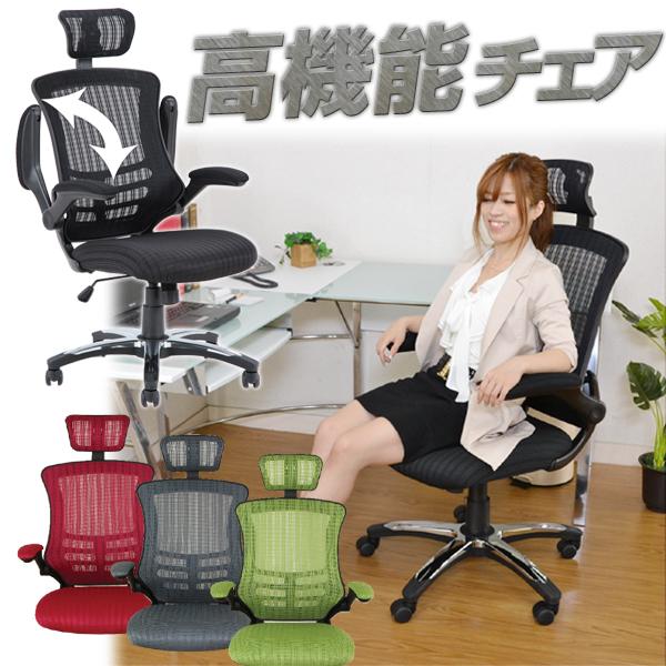 多機能チェア オフィスチェア パソコンチェア デスクチェア ロッキングチェア チェアー 椅子 オフィスチェアー いす イス キャスター付き メッシュ ヘッドレスト 伸縮 ロッキング パーソナルチェア■ 背面収納付き アームアップチェア