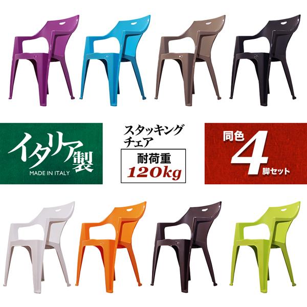 【日時指定不可】【安心の耐荷重120Kg】イタリア製 ガーデンチェア 同色 4脚セットプラスチックガーデンチェア スタッキングチェア イベント 祭り