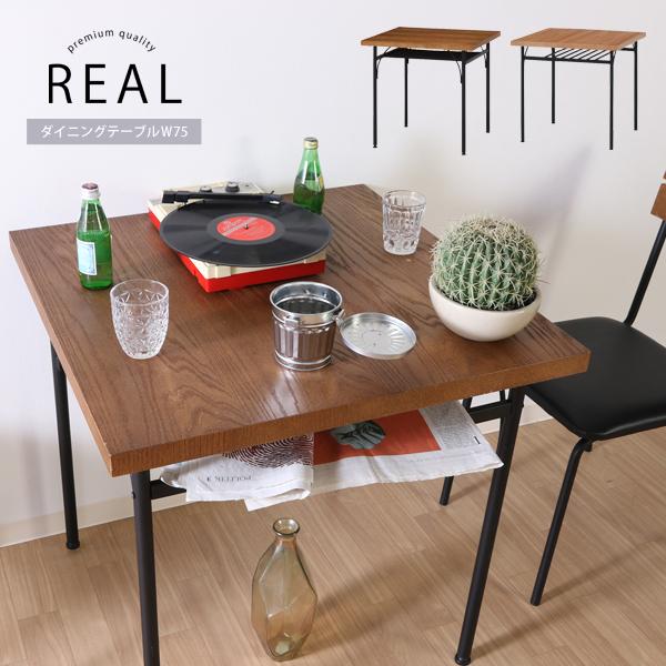 テーブル 単品 テーブルダイニング リビングテーブル 食卓 ダイニング リビング 北欧 カフェ オーク スチール アイアン シンプル スタイリッシュスチールと木のシンプル且つスタイリッシュなダイニングテーブル 75タイプ 単品