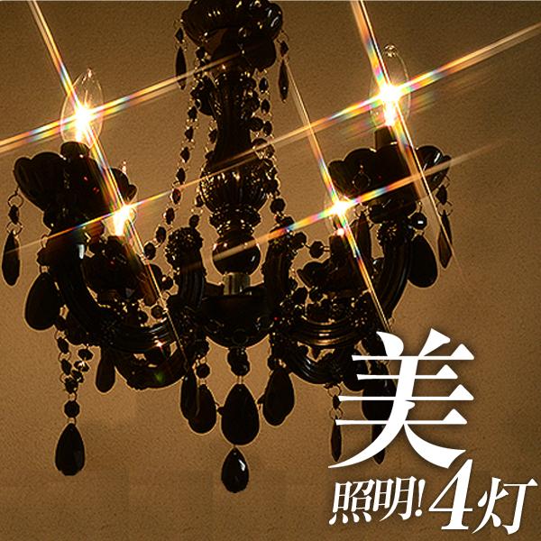 ◎【送料無料】【一年保証】【電球付き】 シャンデリア 天井 照明器具 照明 間接照明 シーリング ライト ランプ 装飾 モダン アクリル アンティーク調 シャンデリア【ホーリー】【4灯】【A・Bタイプ】