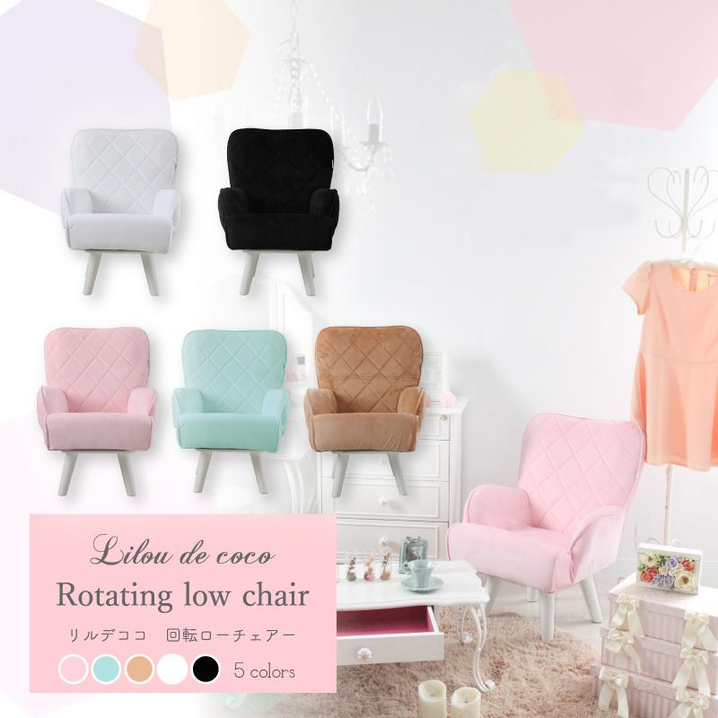 【一年保証】リルデココ 回転ローチェア 椅子 イス 360度回転 コンパクト オシャレ かわいい 折りたたみ