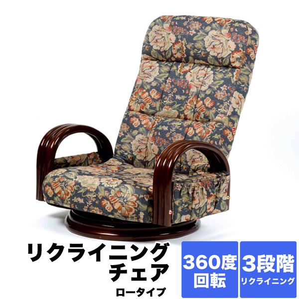 【一年保証】リクライニングチェアー リクライナー 籐 肘掛け 肘置き 椅子 パーソナルチェアー 回転式 3段階リクライニング リクライニングチェア 【ロータイプ】