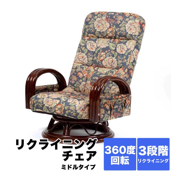 【一年保証】リクライニングチェアー リクライナー 籐 肘掛け 肘置き 椅子 パーソナルチェアー 回転式 3段階リクライニング リクライニングチェア 【ミドルタイプ】
