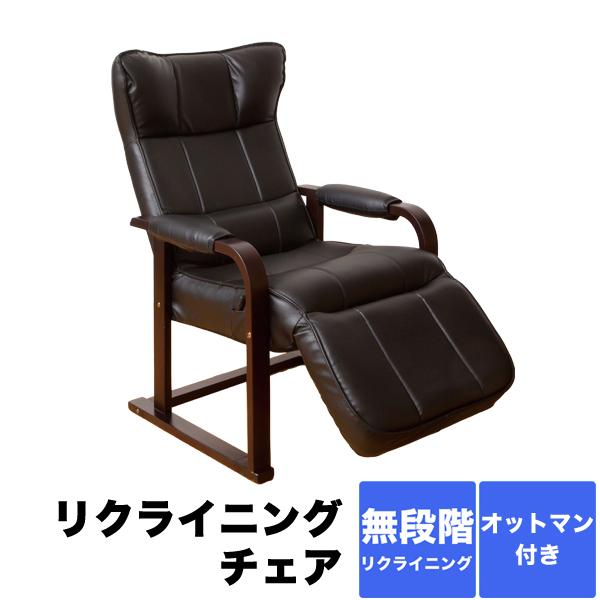 【一年保証】リクライニングチェアー リクライナー 肘掛け 肘置き 椅子 パーソナルチェアー 無段階リクライニング 木製 肘付リクライニングチェア【オットマン付き】
