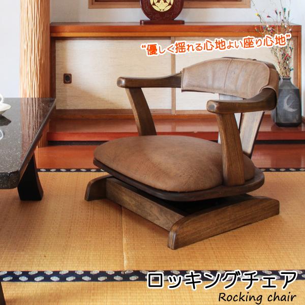 【一年保証】ロッキング チェア 椅子 いす 座椅子 和室 畳シック モダン コンパクト おしゃれ スツール ひじ掛け 揺れる 回転 回転座椅子 天然木 高級 クッション 木製 イージーロッキングチェア 完成品