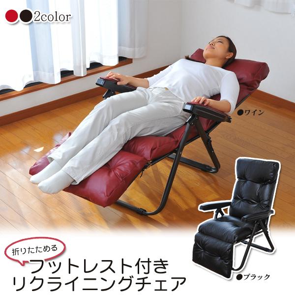 【送料無料】【一年保証】リクライニングチェアー リクライニングチェア パーソナルチェアー リラックスチェア 折りたたみ コンパクト 折り畳み フットレスト オットマン 一体型 椅子 ソファー