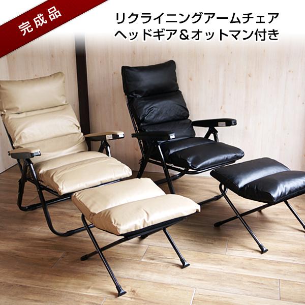 【送料無料】【一年保証】リクライニングアームチェア パーソナルチェアー リラックスチェア 折りたたみ コンパクト 折り畳み フットレスト オットマン付き ヘッドギア 椅子 ソファー