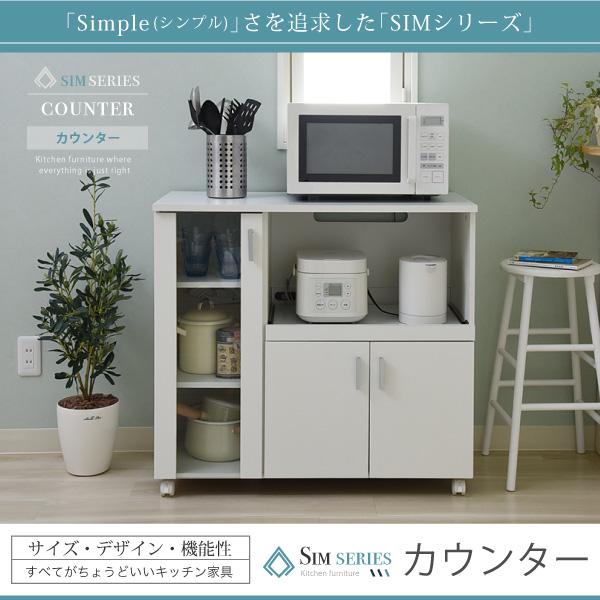 【送料無料】SIMシリーズ カウンター