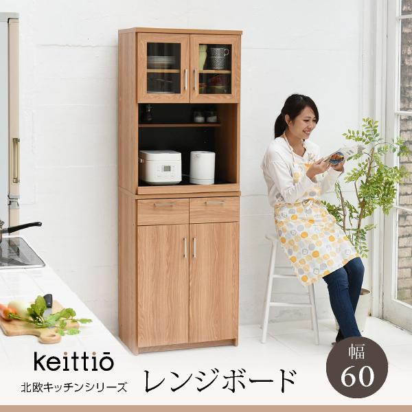【送料無料】Keittio 北欧キッチンシリーズ 幅60 レンジボード スライドする 家電収納棚付き キッチンボード カトラリー収納 使いやすい 北欧風 食器棚