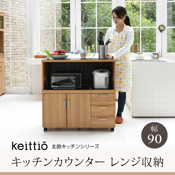 【送料無料】Keittio 北欧キッチンシリーズ 幅90 キッチンカウンター レンジ収納 北欧テイスト 木製 家電収納カウンター キャスター付き 間仕切り キッチン収納