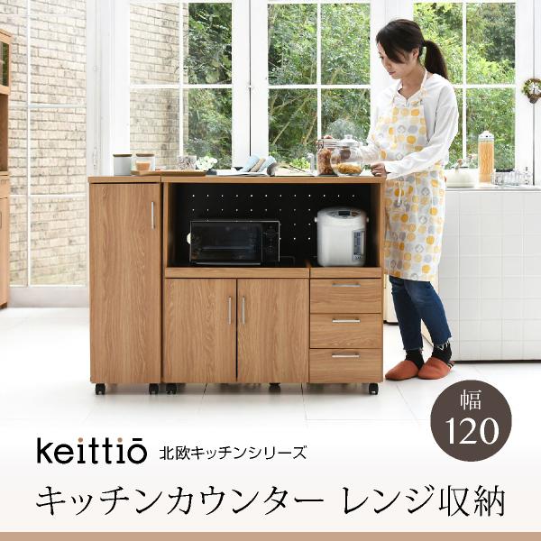 【送料無料】Keittio 北欧キッチンシリーズ 幅120 キッチンカウンター レンジ収納 収納庫付き ウォールナット調 北欧デザイン スライド レンジ台 引き出し付き