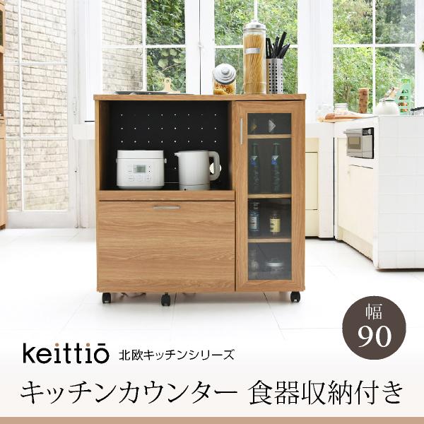 【送料無料】Keittio 北欧キッチンシリーズ 幅90 キッチンカウンター 食器収納付き 大型レンジ対応 食器棚付き レンジカウンター 北欧風 木目 おしゃれ 間仕切り収納