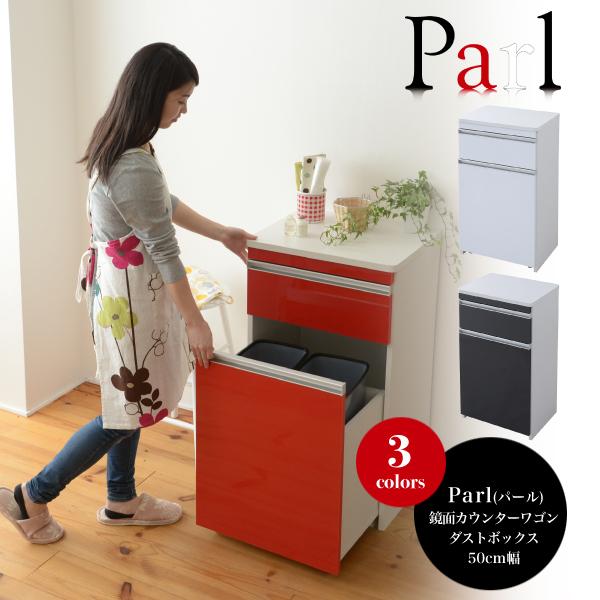 【送料無料】Parl 鏡面カウンターワゴン ダストボックス 50cm幅