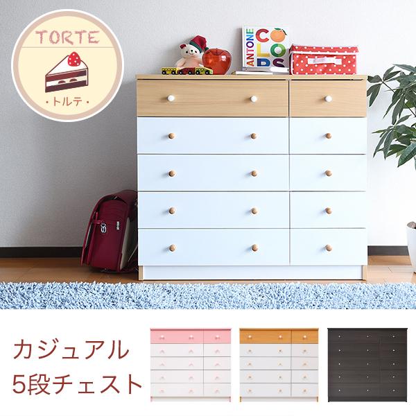 【送料無料】カジュアルチェスト 5段ワイドチェスト