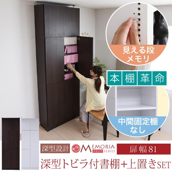 【送料無料】MEMORIA 棚板が1cmピッチで可動する 深型扉付幅81 上置きセット