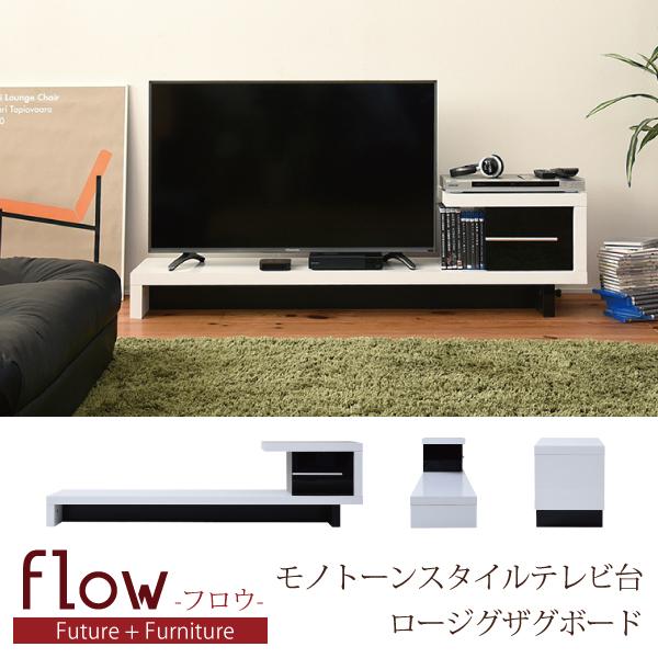 【送料無料】ZIGZAG 引出し付きローボード 鏡面仕上げ 40インチ対応 シンプル 薄型テレビ台