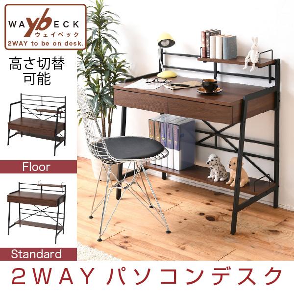 【送料無料】2WAY パソコンデスク 90 幅 高さ調整 書斎机 ワークデスク 棚付き 組み換えデスク 薄型デスク ローデスク