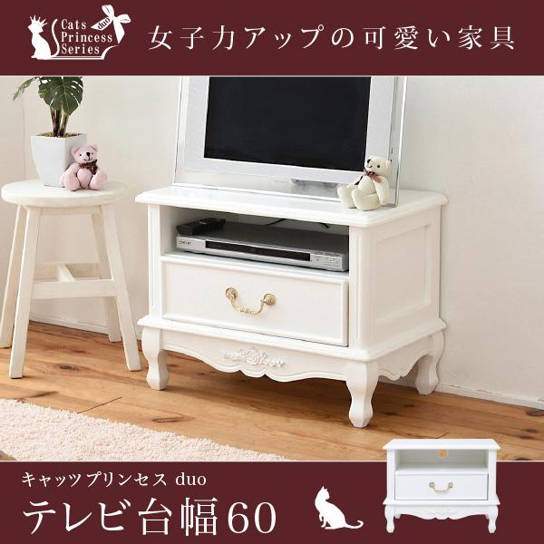 【送料無料】姫系 キャッツプリンセス duo テレビ台 幅60 メルヘン 家具 猫足 かわいい ミニ テレビラック 木製