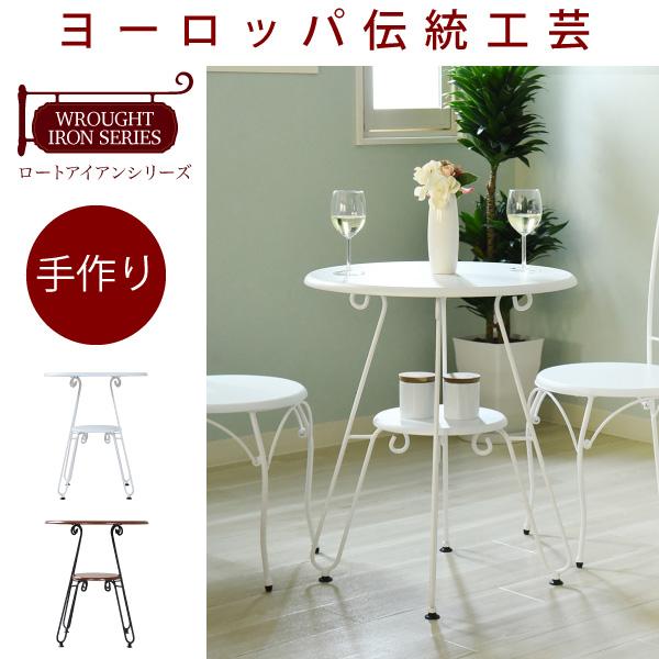 [ 送料無料 ] ヨーロッパ風 ロートアイアン 家具 カフェテーブル 丸 テーブル 幅60cm 高さ70 棚付き アイアン 脚 アンティーク風