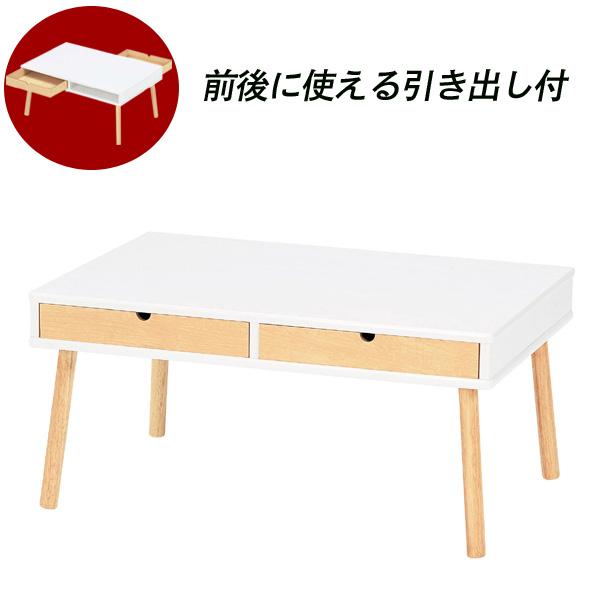 ◎【送料無料】 センターテーブル リビングテーブル ローテーブル テーブル コーヒーテーブル 引き出し モダン MDF