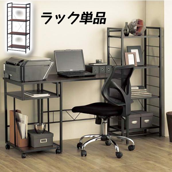 ディスプレイラック 本棚 収納ラック シェルフ 収納 高さ調節 木製 スチール 書斎 シリーズ 棚 デスク