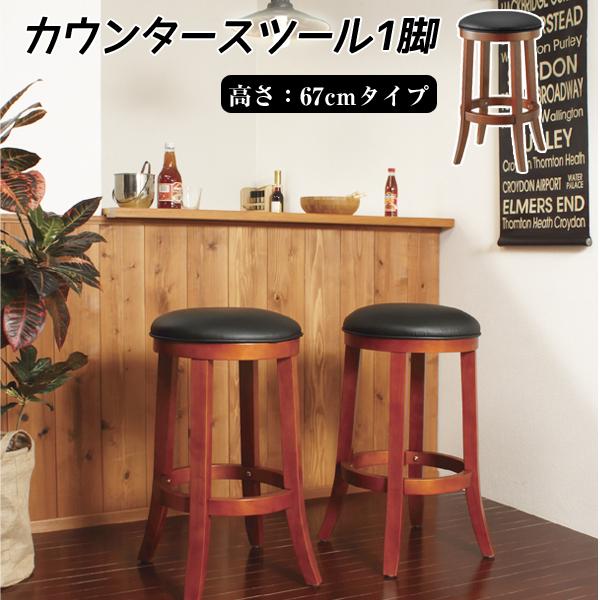 [ 送料無料 ] チェア チェアー スツール カウンター 木目 クッション カフェ バー 組立 上品 高級感 椅子 イス いす■ カウンタースツール