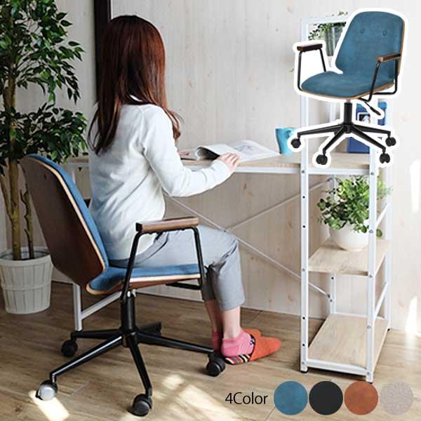 ◎【送料無料】【一年保証】肘付 背もたれ 木製 昇降式 360度回転 ファブリック レバー付 ロッキング パソコンチェア デスクチェア 肘 ワークチェア オフィスチェア 高さ調節 椅子 イス チェア chair おしゃれ かわいい モダン
