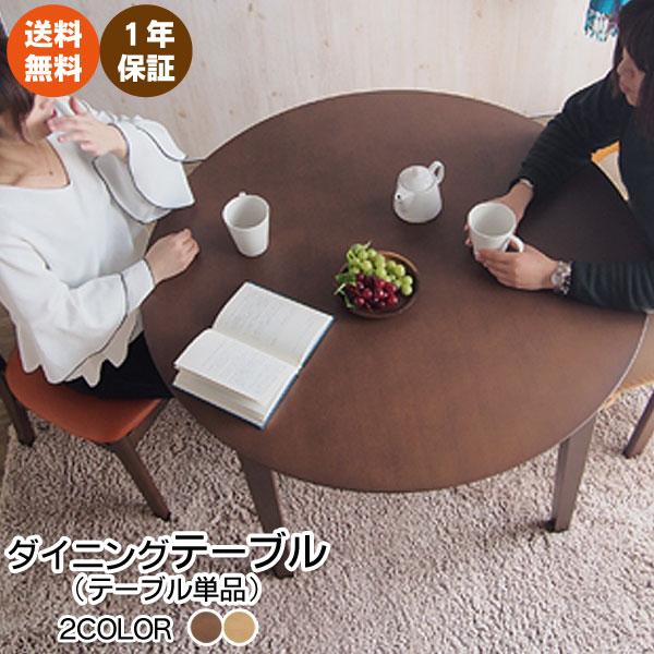 まあるいダイニングテーブル 一年保証 リビング テーブル100cm 丸テーブル ラウンドテーブル 食卓 リビング ラバーウッド シンプル 丸い やさしい ウレタン塗装 天然木 ブラウン ナチュラル■ 円形ダイニングテーブル 単品 [ 幅100cm ]