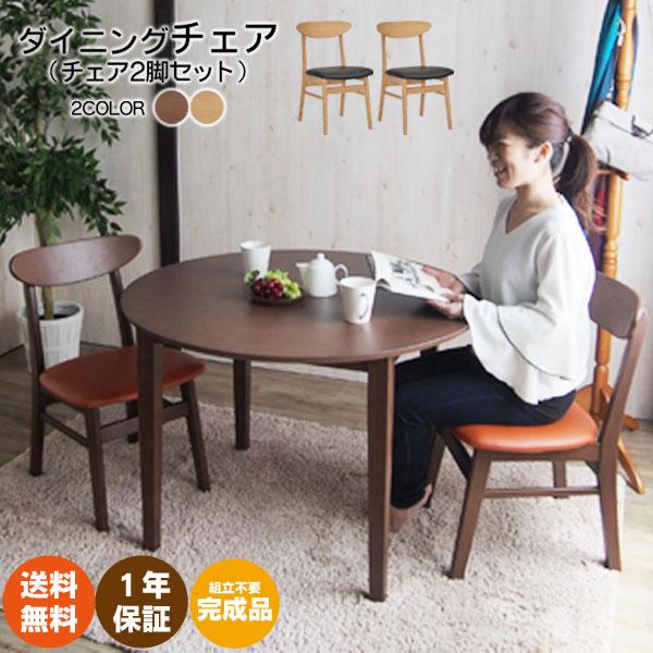 ◎【送料無料】【一年保証】【完成品】ダイニングチェア 椅子 いす イス 2脚セット 耐荷重100kg 食卓 リビングラバーウッド シンプル 丸い やさしい ソフトレザーPVC 天然木 ブラウン ナチュラル【ダイニングチェア 2脚セット】