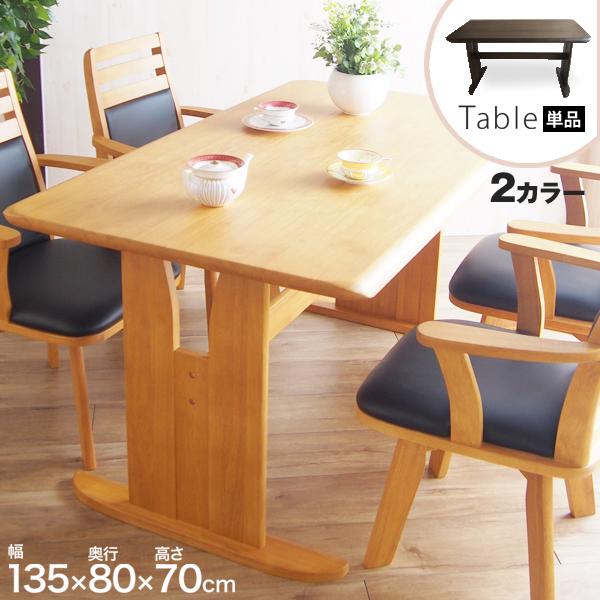 [ 一年保証 ] 和風ダイニングテーブル 丈夫 長く使える 4人掛け ダイニング テーブル 食卓 ナチュラル 天然木 木製 ブラッシング加工 ■ 和モダンダイニングテーブル 単品 [ 幅135cm ]