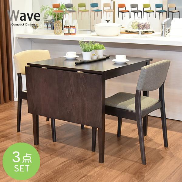 [ 一年保証 ] ダイニングテーブル 伸長式 ダイニング テーブル デスク センターテーブル ナチュラル 木目 木製 カフェ カフェ風 wave ウェイブ おしゃれ シンプル ブラック ■ 北欧デザインダイニングテーブルセット [ ウェイブタイプ ][ 3点セット ]
