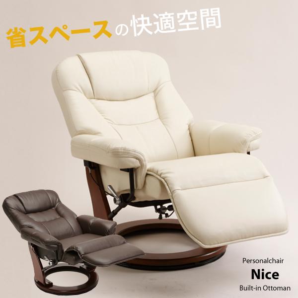 リクライニングチェアー リクライニングチェア 格納式 椅子 ソファー シート 回転式 無段階リクライニング ■ オットマン一体型 パーソナルチェア [ 肘部のみ組立 ]