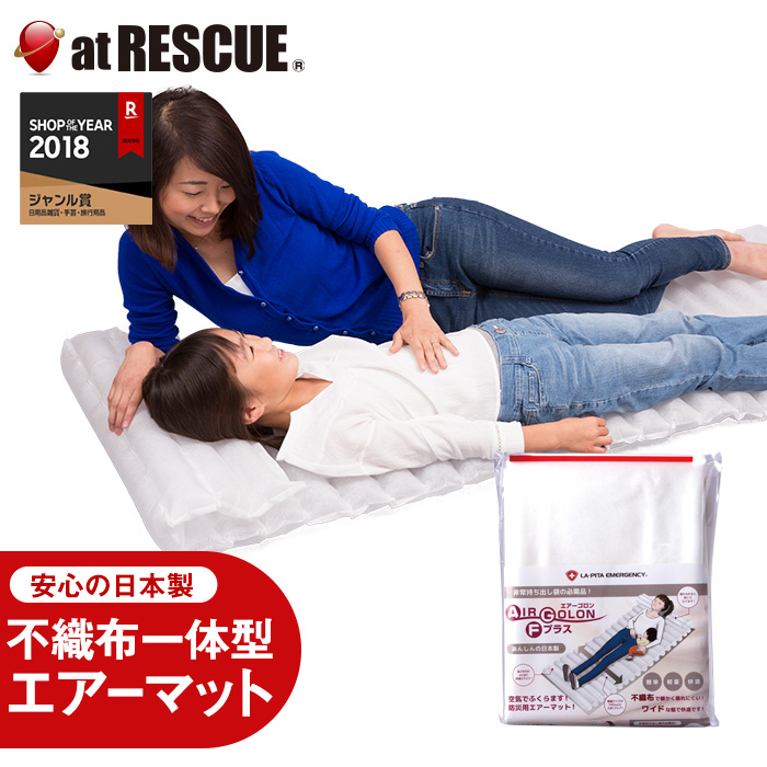 AIR GOLON/エアーゴロン 防災用エアーマット