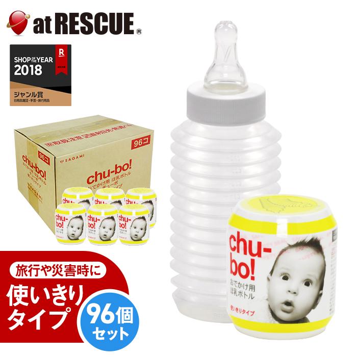 チューボ(chu-bo!) おでかけ用ほ乳ボトル250ml×96個【納期90~120日】<使いきりタイプ> 相模ゴム工業/簡易哺乳瓶/コンパクトサイズ<防災セット・防災グッズ>